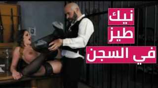نيك في السجن : فشخ طيز المزنبة الأجنبية من ظابط الحراسة عقابا لها ...