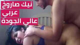 فيلم سكس لصاروخ عربي صغيرة وجميلة تتناك عالي الجودة انبوب عربي بري