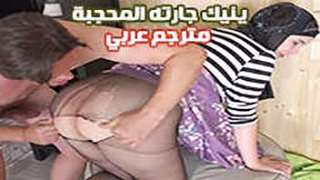ينيك جارته المحجبة الشرموطة سكس محجبات مترجم انبوب عربي بري