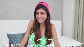 ميا خليفة ترضع زب زوجها الكبير سكس مترجم كامل انبوب عربي بري