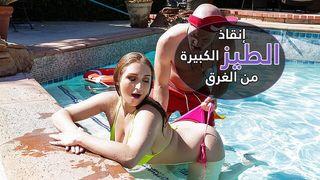 انقاذ الطيز الكبيرة من الغرق سكايلر سنو برازرز مترجم انبوب عربي بري