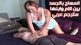 المساج بالجسد بين الام وابنها سكس مساج مترجم عربي انبوب عربي بري