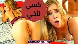 سكس اخوات مترجم   لن يمص زب اخي غيري انبوب عربي بري