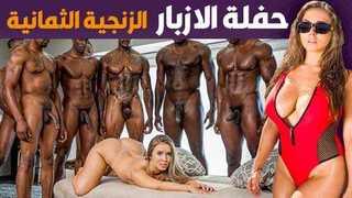 سكس جماعى مترجم | حفلة الازبار الزنجية الثمانية انبوب عربي بري
