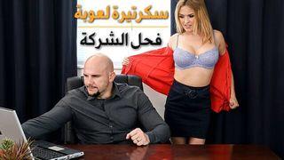 سكرترية لعوبة ونيك فحل الشركة سكس في العمل مترجم انبوب عربي بري